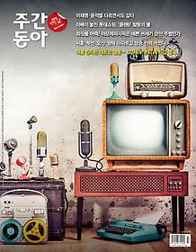 주간동아 (주간) 1296호 (2021.7.2)