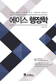 남진우 에이스 행정학 (2017)
