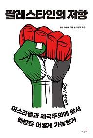팔레스타인의 저항  : 이스라엘과 제국주의에 맞서 해방은 어떻게 가능한가