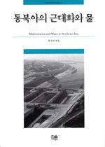 동북아의 근대화와 물