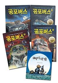 뼈다귀개 + 공포버스 1~4권 패키지세트(전5권)