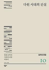 김우창 전집 10 - 다원 시대의 진실