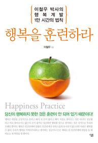 행복을 훈련하라