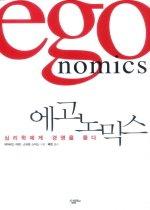 에고노믹스egonomics