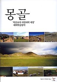 몽골 : '박문호의 자연과학 세상' 해외학습탐사