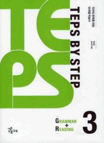 TEPS BY STEP 3 GRAMMAR+READING