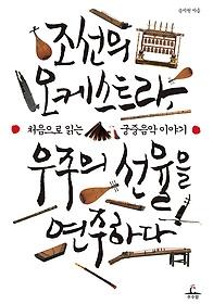 """<font title=""""조선의 오케스트라, 우주의 선율을 연주하다"""">조선의 오케스트라, 우주의 선율을 연주하...</font>"""