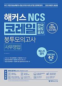 "<font title=""2020 하반기 해커스 NCS 코레일 한국철도공사 봉투모의고사 - 사무영업"">2020 하반기 해커스 NCS 코레일 한국철도공...</font>"