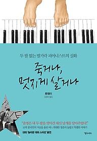 죽거나, 멋지게 살거나 : 두 팔 없는 발가락 피아니스트의 실화