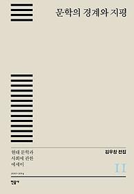 김우창 전집 11 - 문학의 경계와 지평