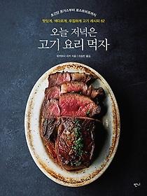 오늘 저녁은 고기 요리 먹자