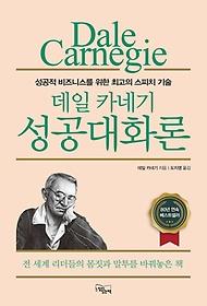 데일 카네기 성공대화론