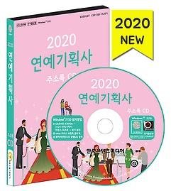 2020 연예기획사 주소록 CD