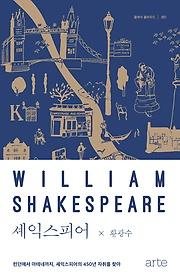 셰익스피어 :런던에서 아테네까지, 셰익스피어의 450년 자취를 찾아