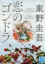 戀のゴンドラ (文庫)