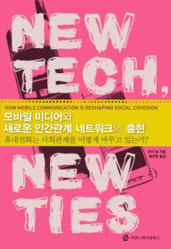 "<font title=""모바일 미디어와 새로운 인간관계 네트워크의 출현"">모바일 미디어와 새로운 인간관계 네트워크...</font>"