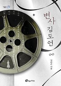 변사 김도언