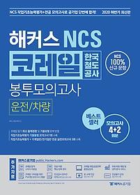 "<font title=""2020 하반기 해커스 NCS 코레일 한국철도공사 봉투모의고사 - 운전/차량"">2020 하반기 해커스 NCS 코레일 한국철도공...</font>"