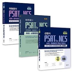 """<font title=""""위포트 PSAT for NCS 수리·자료해석/추리·상황판단/의사소통능력 및 인적성 수리/추리/언어 세트"""">위포트 PSAT for NCS 수리·자료해석/추리...</font>"""
