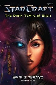 스타크래프트 암흑기사단 - 그림자 사냥꾼