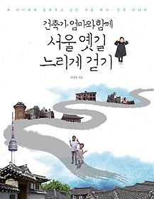 (건축가 엄마와 함께) 서울 옛길 느리게 걷기 : 내 아이에게 들려주고 싶은 서울 역사·건축 이야기