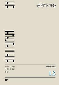 김우창 전집 12 - 풍경과 마음