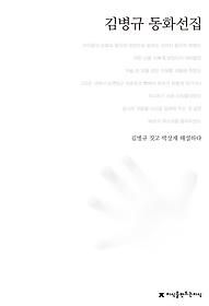 김병규 동화선집
