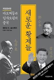 새로운 황제들 : 마오쩌둥과 덩샤오핑의 중국