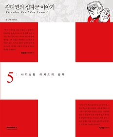 김태권의 십자군 이야기 5
