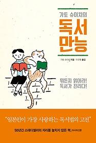 가토 슈이치의 독서만능
