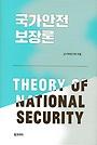 국가안전 보장론