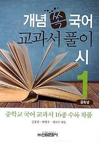 개념 쏙 국어 교과서 풀이 - 시 1