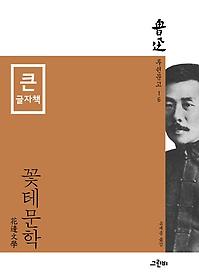 꽃테문학 (큰글자책)