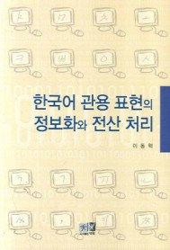 한국어 관용 표현의 정보화와 전산 처리