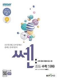 쎈 SSEN 중등 수학 1 (하/ 2019년용)