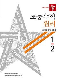디딤돌 초등 수학 원리 1-2 (2020)