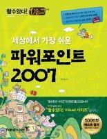 할수있다! Visual 세상에서 가장 쉬운 파워포인트 2007