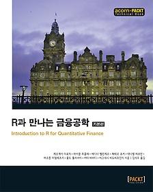 R과 만나는 금융공학 - 기본편