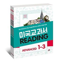 미국교과서 READING ADVANCED 1~3권 세트