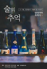 술의 추억 (일본문학에 취하다 1)