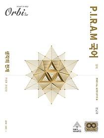 """<font title=""""P.I.R.A.M 피램 수능 국어 생각의 전개 - 문학편 (2021)"""">P.I.R.A.M 피램 수능 국어 생각의 전개 - ...</font>"""