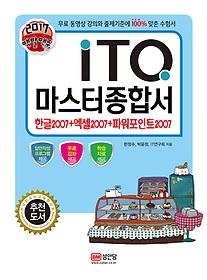 2017 백발백중 ITQ 마스터종합서 2007