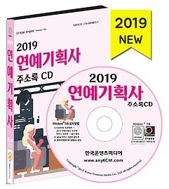 2019 연예기획사 주소록 CD:1
