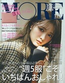 MORE (モア) - 2018년 11월호 (부록 : JILLSTUART 지갑 핑크)