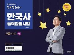 [고급] 큰별쌤 최태성의 별별 한국사능력검정시험 하 - 1, 2급