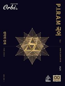 """<font title=""""P.I.R.A.M 피램 수능 국어 생각의 전개 - 독서편 (2021)"""">P.I.R.A.M 피램 수능 국어 생각의 전개 - ...</font>"""