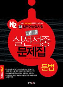 신일본어능력시험 파트별 실전적중 문제집 N2 - 문법