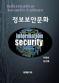 정보보안문화
