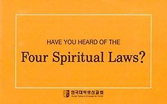 "<font title=""Have You Heard of the Four Spiritual Laws? "">Have You Heard of the Four Spiritual Law...</font>"