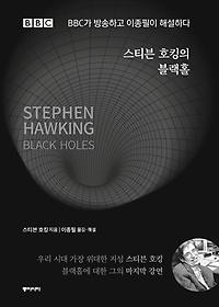 (스티븐 호킹의)블랙홀 : BBC가 방송하고 이종필이 해설하다